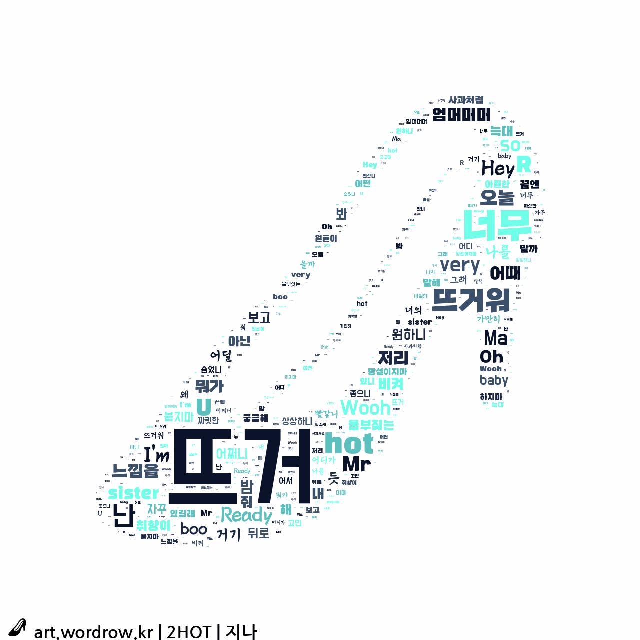워드 클라우드: 2HOT [지나]-53